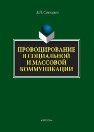 Провоцирование в социальной и массовой коммуникации    — 2-е изд., стер..  Монография ISBN 978-5-9765-4299-0