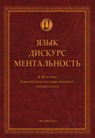 Язык. Дискурс. Ментальность  — 2-е изд., доп. ISBN 978-5-9765-4319-5