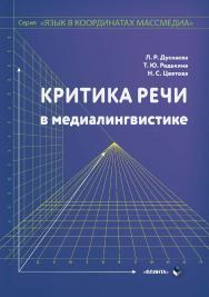 Критика речи в медиалингвистике : ISBN 978-5-9765-4322-5