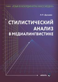 Стилистический анализ в медиалингвистике   монография ISBN 978-5-9765-4323-2