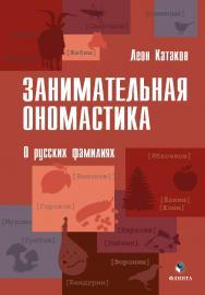 Занимательная ономастика: О русских фамилиях ISBN 978-5-9765-4324-9