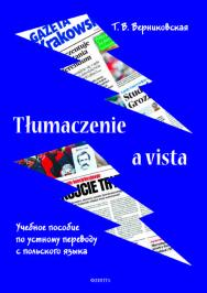 Tumaczenie a vista  по устному переводу с польского языка.  Учебное пособие ISBN 978-5-9765-4331-7