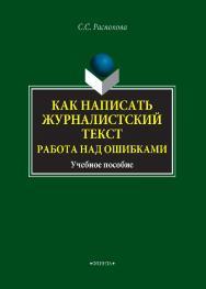 Как написать журналистский текст. Работа над ошибками    — 2- е изд., стер . ISBN 978-5-9765-4334-8