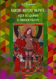 Какою мерою мерите: идея воздаяния в лингвокультуре ISBN 978-5-9765-4341-6