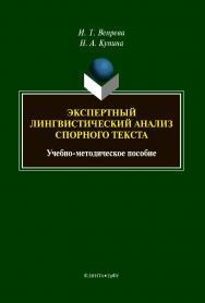 Экспертный лингвистический анализ спорного текста   — 3-е изд., стер. ISBN 978-5-9765-4348-5