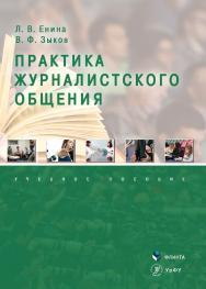 Практика журналистского общения   . - 2-е изд., стер. ISBN 978-5-9765-4350-8