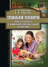 Специальная психология : Работа психолога в дошкольной образовательной организации    — 2-е изд., стер. ISBN 978-5-9765-4355-3