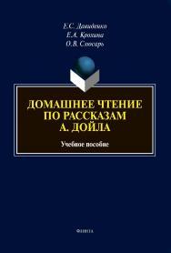 Домашнее чтение по рассказам А. Дойла ISBN 978-5-9765-4357-7