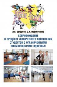 Сопровождение в процессе физического воспитания студентов с ограниченными возможностями здоровья   монография ISBN 978-5-9765-4364-5