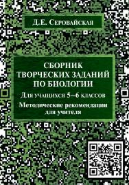 Сборник творческих заданий по биологии для учащихся 5—6 классов [Электронный ресурс] : методические рекомендации для учителя ISBN 978-5-9765-4365-2