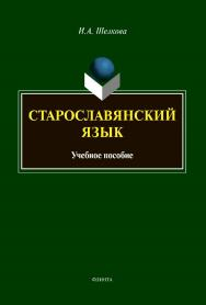Старославянский язык ISBN 978-5-9765-4367-6