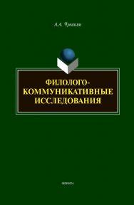 Филолого-коммуникативные исследования : избранные труды ISBN 978-5-9765-4371-3