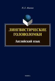 Лингвистические головоломки. Английский язык ISBN 978-5-9765-4373-7