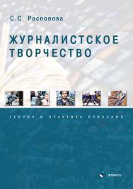 Журналистское творчество: теория и практика освоения : ISBN 978-5-9765-4391-1