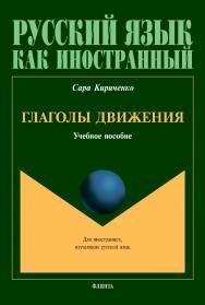 Глаголы движения    — (Русский язык как иностранный.) ISBN 978-5-9765-4402-4