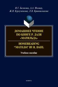 """Домашнее чтение по книге Р. Даля «Матильда» = Homereading """"Matilda"""" by R. Dahl ISBN 978-5-9765-4403-1"""