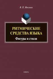 Ритмические средства языка: Фигуры и стили [Электронный ресурс] : монография ISBN 978-5-9765-4406-2
