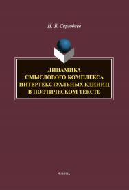 Динамика смыслового комплекса интертекстуальных единиц в поэтическом тексте ISBN 978-5-9765-4411-6