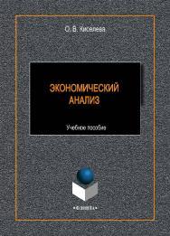 Экономический анализ [Элетронны ресурс]: Учебное пособие ISBN 978-5-9765-4422-2