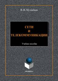 Сети и телекоммуникации.  -2-е изд., стер.   Учебное пособие ISBN 978-5-9765-4423-9