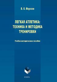Легкая атлетика: техника и методика тренировки [Электронный ресурс] : Учебно-методическое пособие ISBN 978-5-9765-4425-3