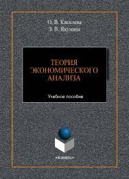 Теория экономического анализа [Электронный ресурс]: Учебное пособие ISBN 978-5-9765-4429-1