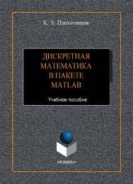 Дискретная математика в пакете MATLAB [Электронный ресурс]: Учебное пособие ISBN 978-5-9765-4431-4