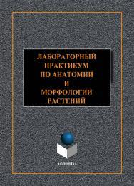 Лабораторный практикум по анатомии и морфологии растений [Электронный ресурс]. —2-е изд., стер. ISBN 978-5-9765-4434-5