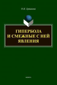 Гипербола и смежные с ней явления [Электронный ресурс] : монография ISBN 978-5-9765-4437-6