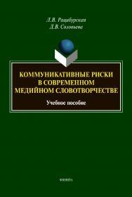 Коммуникативные риски в современном медийном словотворчестве ISBN 978-5-9765-4439-0