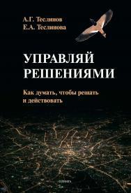 Управляй решениями. Как думать, чтобы решать и действовать [Электронный ресурс] — Прикладные концептуальные исследования) ISBN 978-5-9765-4443-7