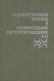 Художественный перевод и сравнительное литературоведение. XIII : сборник научных трудов ISBN 978-5-9765-4445-1