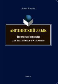 Английский язык: творческие проекты для школьников и студентов ISBN 978-5-9765-4447-5