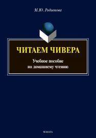 Читаем Чивера : Учебное пособие по домашнему чтению ISBN 978-5-9765-4456-7
