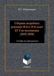 Сборник подробных решений 18-й и 19-й задач ЕГЭ по математике (2019, 2020)  : пособие для абитуриентов.  Учебное пособие ISBN 978-5-9765-4489-5