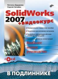 SolidWorks 2007 ISBN 978-5-9775-0048-7