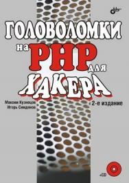 Головоломки на PHP для хакера. 2 изд. ISBN 978-5-9775-0204-7