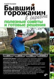 Бывший горожанин в деревне. Полезные советы и готовые решения ISBN 978-5-9775-0207-8