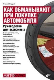 Как обманывают при покупке автомобиля. Руководство для экономных ISBN 978-5-9775-0240-5