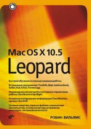 Mac OS X 10.5 Leopard ISBN 978-5-9775-0243-6
