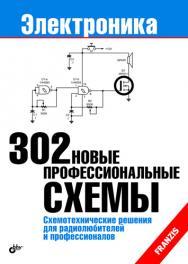302 новые профессиональные схемы ISBN 978-5-9775-0311-2