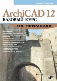 ArchiCAD 12. Базовый курс на примерах ISBN 978-5-9775-0327-3