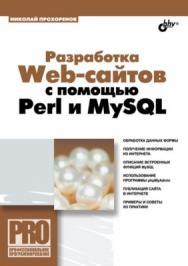 Разработка Web-сайтов с  помощью Perl и MySQL ISBN 978-5-9775-0377-8