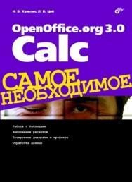 OpenOffice.org 3.0 Calc. Самое необходимое ISBN 978-5-9775-0389-1