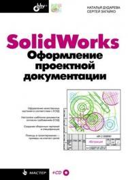 SolidWorks. Оформление проектной документации ISBN 978-5-9775-0390-7