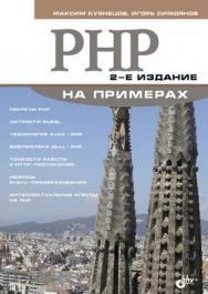 PHP на примерах. 2 изд. ISBN 978-5-9775-0445-4