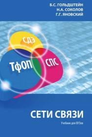 Сети связи: Учебник ISBN 978-5-9775-2798-9