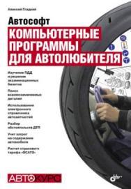 Автософт. Компьютерные программы для автолюбителя ISBN 978-5-9775-0483-6
