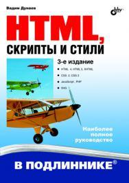 HTML, скрипты и стили. ISBN 978-5-9775-0502-4
