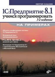 1С:Предприятие 8.1. Учимся программировать на примерах, 3 изд. ISBN 978-5-9775-0516-1